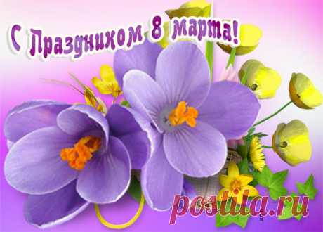 Картинка Желаю солнечного настроения в праздник 8 марта