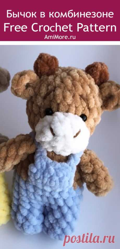 PDF Бычок в комбинезоне крючком. FREE crochet pattern; Аmigurumi animal patterns. Амигуруми схемы и описания на русском. Вязаные игрушки и поделки своими руками #amimore - корова, коровка, телёнок, плюшевый бык, бычок из плюшевой пряжи.