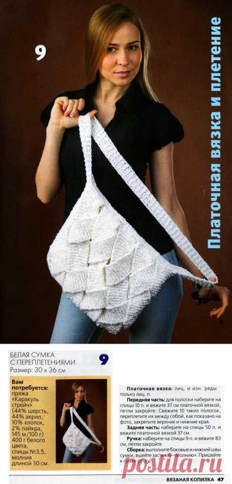 Белая сумка с переплетениями спицами