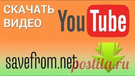 Как вставить видео с YouTube себе на сайт - Яндекс.Видео