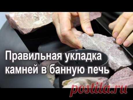 Укладка камней в банную печь - YouTube