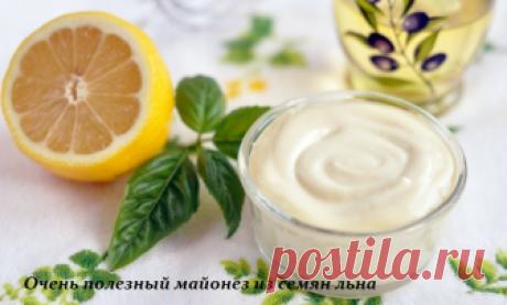 Майонез из льняной муки: 2 ст. л. льняной муки 60 мл. воды 125 мл. растительного масла; 1-2 ч.л. горчицы; 2 ст.л. лимонного сока; соль и сахар по вкусу.