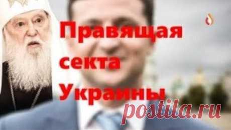 Правящая секта Украины