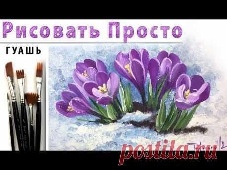 Как нарисовать цветок КРОКУС! Урок рисования для начинающих, мастер-класс! Цветы рисовать гуашь!