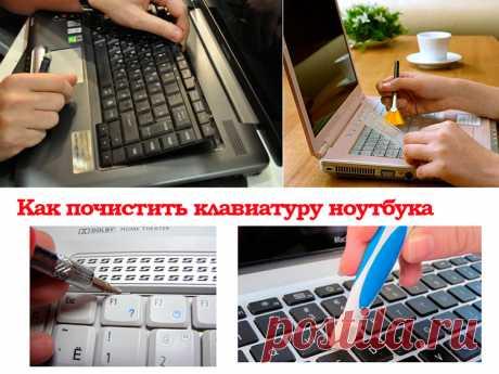 Как почистить клавиатуру ноутбука . Милая Я