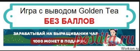 Внимание!!! Самая лучшая экономическая онлайн игра!!! С выводом РЕАЛЬНЫХ ДЕНЕГ!!!  Если вы любите поиграть в игры, то это предложение для вас!!! Нужно просто пройти регистрацию. ВСЁ!!!  Ссылка для регистрации https://golden-tea.com/?ref=255128