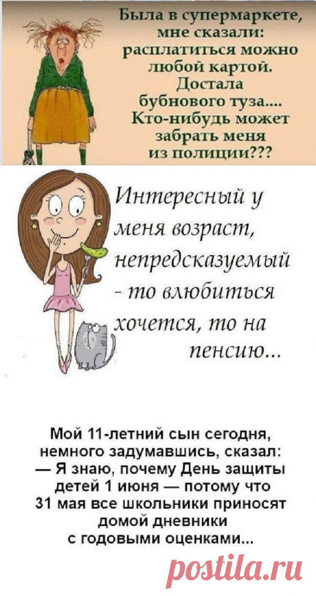 Спецвыпуск коротких смешных и жизненных историй с просторов интернета - Женский журнал - медиаплатформа МирТесен