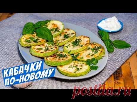 Жареные кабачки с чесноком простой рецепт блюда на ужин и обед!