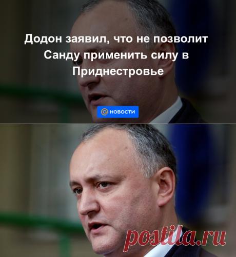 5.12.20-Додон заявил, что не позволит Санду применить силу в Приднестровье - Новости Mail.ru