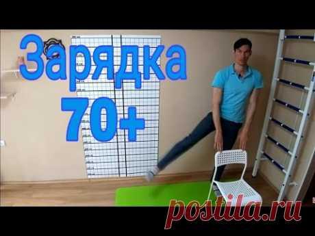 упражнения для БАБУШЕК и ДЕДУШЕК 70+