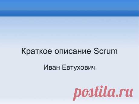 Краткое описание Scrum