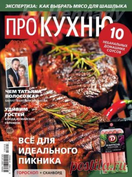 Про кухню - №5 2018