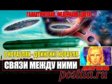 АШТАР ШЕРАН - КОРАБЛЬ АШТАРА#ЗДОРОВЬЕ БРАКИ ТАНЦЫ#Эра Возрождения - YouTube