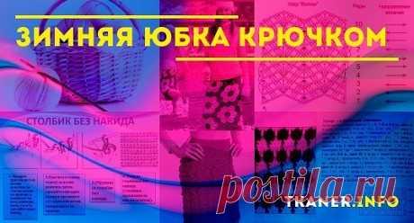 Зимняя юбка крючком: выбор пряжи и крючка. Зимние женские юбки крючком (узором «куриная лапка», «ракушка» и «волна»). Подробное описание со схемами.
