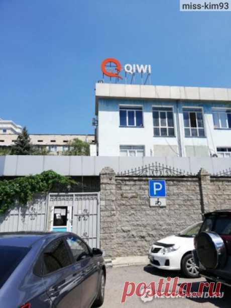 QIWI / КИВИ Банк (АО) - «Идентификация Киви - кошелька в Казахстане. Одно отделение и то только в городе Алматы.»  | Отзывы покупателей