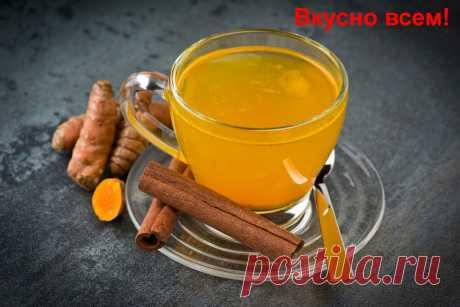 Чай с куркумой | Вкусно всем | Яндекс Дзен