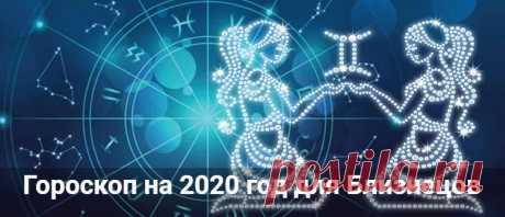Гороскоп на 2020 год для Близнецов: мужчины и женщины