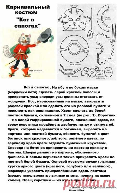 """Карнавальный костюм """"Кот в сапогах"""""""