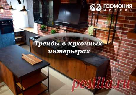 ТРЕНДЫ В КУХОННЫХ ИНТЕРЬЕРАХ  Решили познакомить вас с популярными веяниями в интерьерах кухни.  ДВА В ОДНОМ Показать полностью…