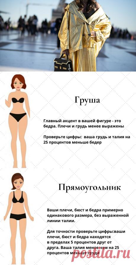 Цветотип: как определить свой тип внешности и фигуры и научиться их подчеркивать - Мода - Леди Mail.ru