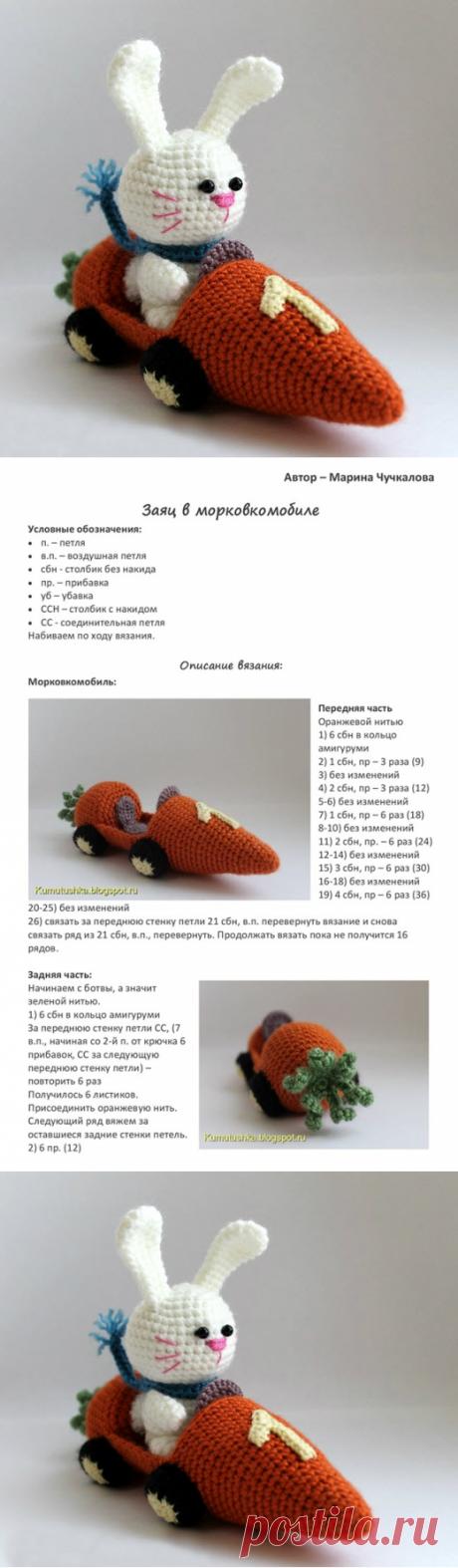 Амигуруми заяц гонщик на морковке