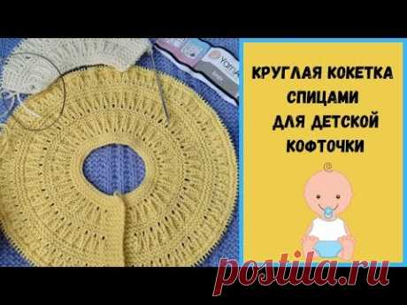 Круглая кокетка спицами для детской кофточки