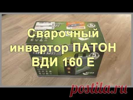 Сварочный инвертор ПАТОН ВДИ 160 Е. Маска хамелеон Forte MC 4100. Обзор - YouTube