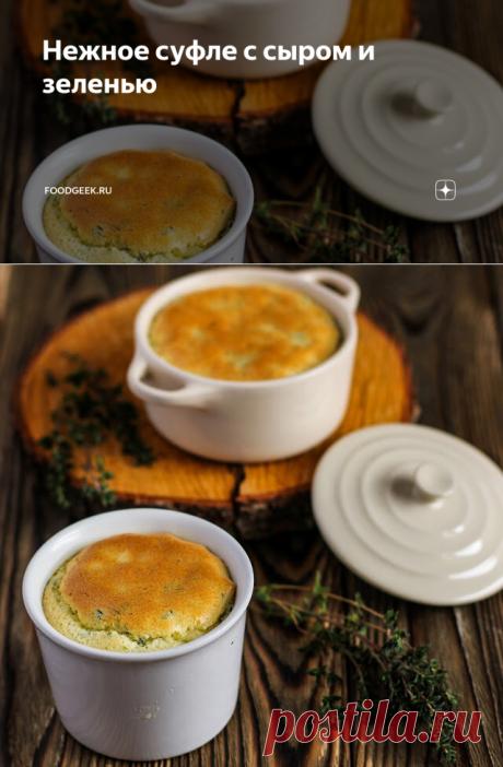 Нежное суфле с сыром и зеленью | Foodgeek.ru | Яндекс Дзен