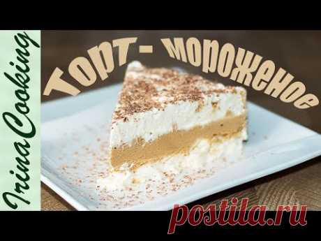 Простой в приготовлении воздушный торт - мороженое Семифредо. Друзья, подписывайтесь на наш канал https://goo.gl/kcMqcX здесь вы найдете множество вкусных пр...