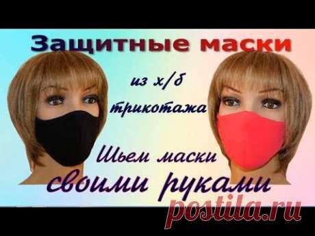 Как пошить многоразовую защитнаую маску из трикотажа х/б своими руками