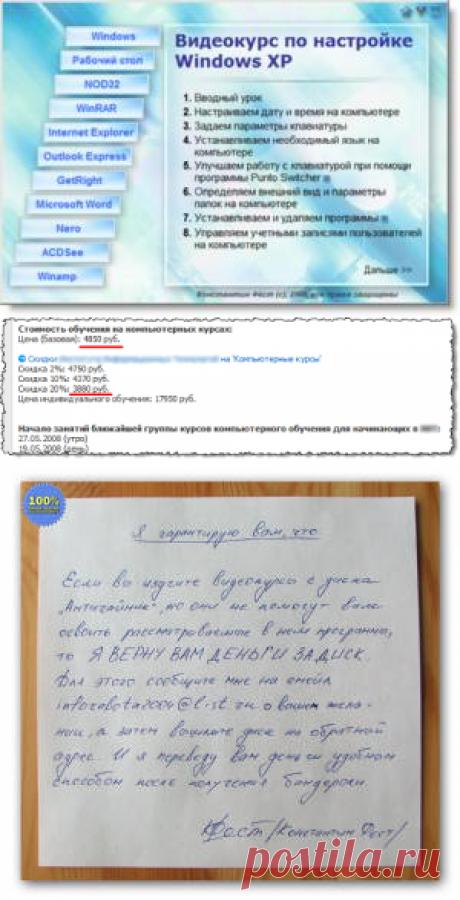 Видеокурсы для компьютерных чайников 'Античайник'. Обучение работе в Windows XP.