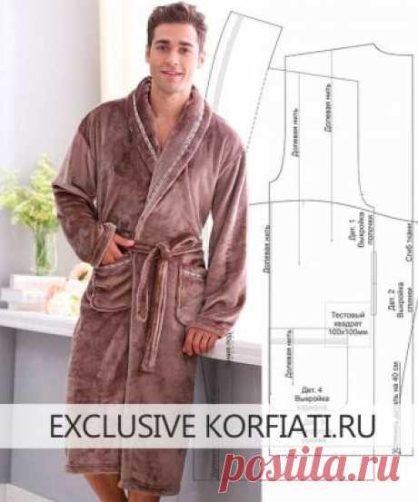 Выкройка мужского халата от Анастасии Корфиати Роскошный мужской халат просто сшить самой. Бесплатная выкройка мужского халата на 52-56 размеры, которую можно скачать бесплатно. Сшейте мужской халат!