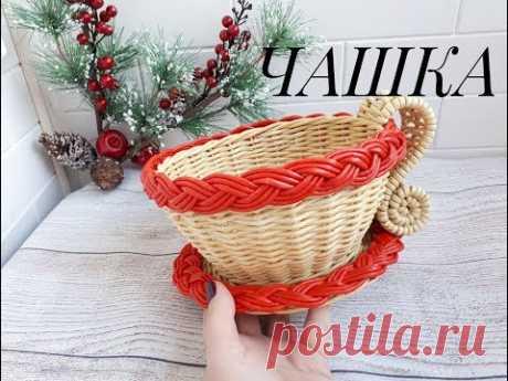 Чашка конфетница. Плетем из бумажной лозы/ Paper weaving/ Weaving a cup