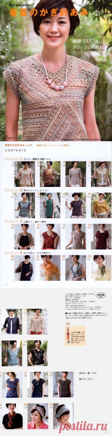 """Журнал """"Let's Knit Series"""" 80600 2019. / Обсуждение на LiveInternet - Российский Сервис Онлайн-Дневников"""