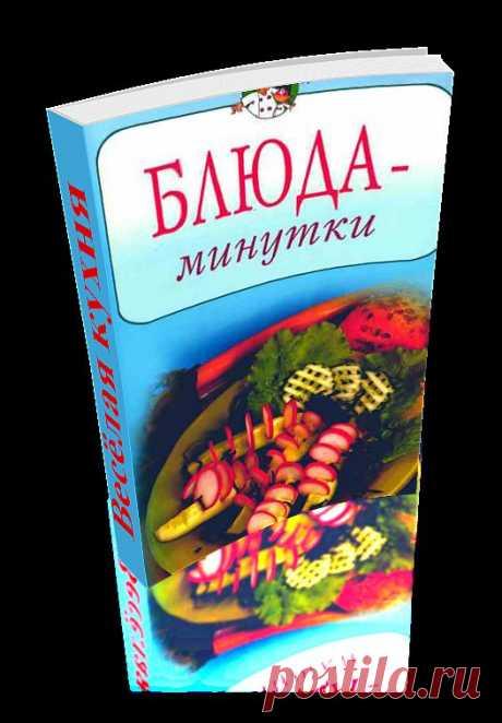 Блюда-минутки. Сборник уникальных рецептов приготовления различных блюд. Книга сделана автором доски в формате 3D - эффект перелистывающих страниц. Читаем онлайн.
