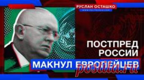 Постпред России в ООН ткнул европейцам под нос их «гарантии» Януковичу