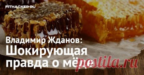 Владимир Жданов: Шокирующая правда о мёде Об этом мало кто знает...