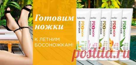 НОВИНКИ каталога №9 - серия PROноги!