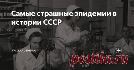 Самые страшные эпидемии в истории СССР Несмотря на развитие здравоохранения в СССР нашу страну периодически охватывали эпидемические вспышки. О случаях массовых заболеваний власти старались умалчивать, поэтому у нас до сих пор нет точной статистики жертв эпидемий. Грипп Впервые советская Россия столкнулась с эпидемией гриппа в 1918-1919 годах, когда на планете свирепствовала «испанка». Она считается самой массовой пандемией гриппа в