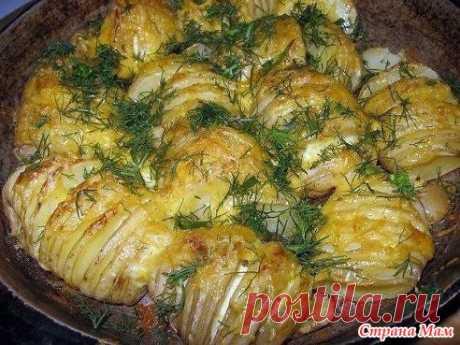 Картофель запеченный с сыром - Рецепты для очень занятой мамы - Страна Мам