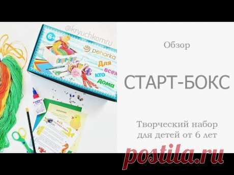 СТАРТ-БОКС Творческий набор для детей от 6 лет от Пехорки
