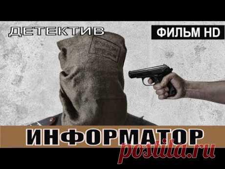 Криминальная Драма | ИНФОРМАТОР | Детективный Фильм
