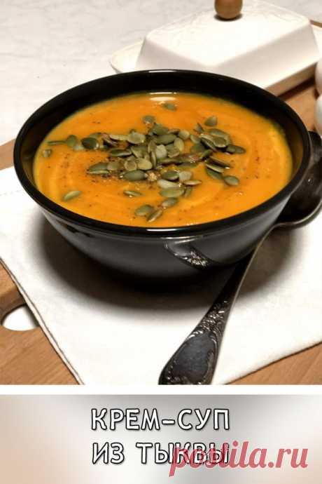 Крем-суп из тыквы Что уж проще, чем готовка супа из тыквы. Отвариваем, мнем, плюс сливки — и вот, формула вкусного супа найдена. О вкусах не спорят, но, как по мне, это самое лучшее, что можно было бы придумать.