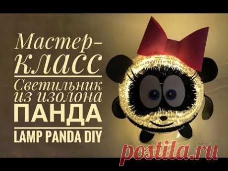 Светильник из изолона Панда своими руками | Lamp Panda DIY
