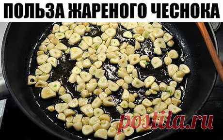 Here why it is necessary to eat 6 cloves of fried garlic of times in 3 days! \u000aI even grew thin … \u000aGarlic — a powerful natural antibiotic. Even 24 hours later after you ate garlic, it continues to influence an organism actively! Killing parasites and helping to get rid of toxins, this unique product promotes improvement of internals and helps to cure even chronic diseases. \u000aAs there is a garlic \u000aIt is useful to eat the garlic fried on a frying pan or a zapa