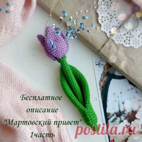 Чудесный тюльпан крючком