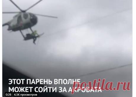"""Лента.ру on Twitter: """"Не каждый каскадер согласится на такой трюк. Но этому электрику все ни по чем — работа и есть работа. Даже если на весу. Даже если с вертолета. https://t.co/WI01QlgEhW"""" / Twitter"""