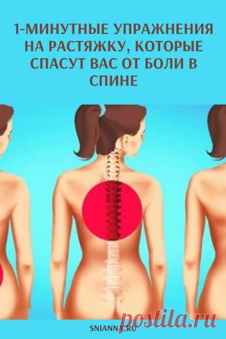 Упражнения на растяжку, которые спасут вас от боли в спине за 1 минуту