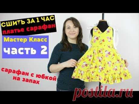 Как сшить Платье - Сарафан с юбкой на запах. Сшиваем все детали платья, пришиваем рюш. часть 2