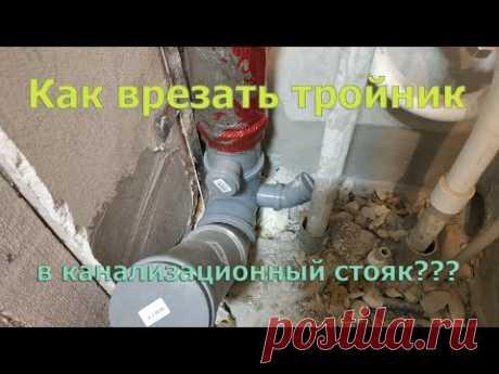 Как врезать тройник в пластиковый канализационный стояк? Врезка в пластиковый канализационный стояк.